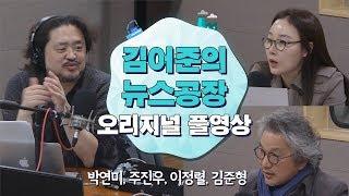 3.26(월) 김어준의뉴스공장 / 박연미, 주진우, 이정렬, 김준형, 류근창, 임상훈, 김은지