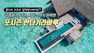 몰디브 신혼여행, 인생 리조트♥포시즌 란다기라바루