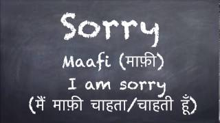 "Learn Hindi: How to pronounce ""Sorry"" in Hindi"