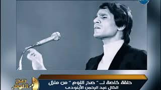 الشاعر الراحل عبد الرحمن الابنودي يوجه رساله للسيسي من قبره :
