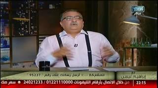 #مع_إبراهيم_عيسى| من واقع التاريخ .. لماذا ينتفض المصريون .. سياسة أم إقتصاد!