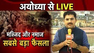 Ayodhya से LIVE : मस्जिद और नमाज पर सुप्रीम कोर्ट का फैसला | UP Tak
