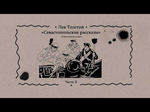 НТС Севастополь: «Рассказы: Лев Толстой «Севастополь в мае»