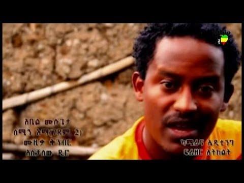 Ethiopia  BEST New Ethiopian Music 2014 Abel Mulugeta Semignma