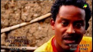 Ethiopia - BEST New Ethiopian Music 2014 Abel Mulugeta Semignma - (Official Video)
