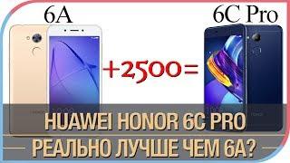 Huawei 6C Pro - как 6A, только чуть лучше и дороже
