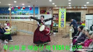 무궁화 꽃 예술단 제 1151회 공연