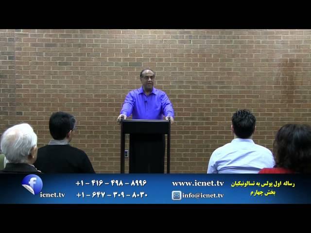 رساله اول پولس به تسالونیکیان -بخش چهارم