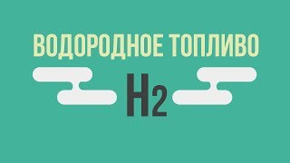видео Водородное топливо