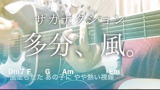 【弾き語り】多分、風。/ サカナクション【コード歌詞付き】ANESSA CMソング