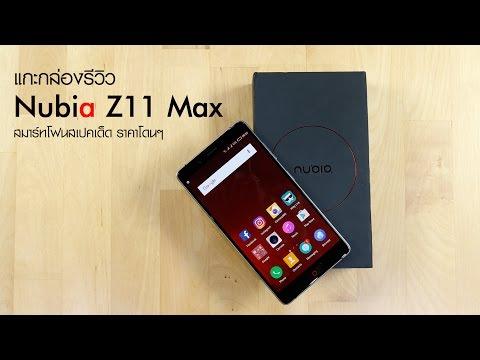 แกะกล่องรีวิว Nubia Z11 Max สมาร์ทโฟนสเปคเด็ด ราคาโดนๆ