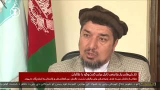 Afghanistan Dari News 08.09.2018 خبرهای افغانستان