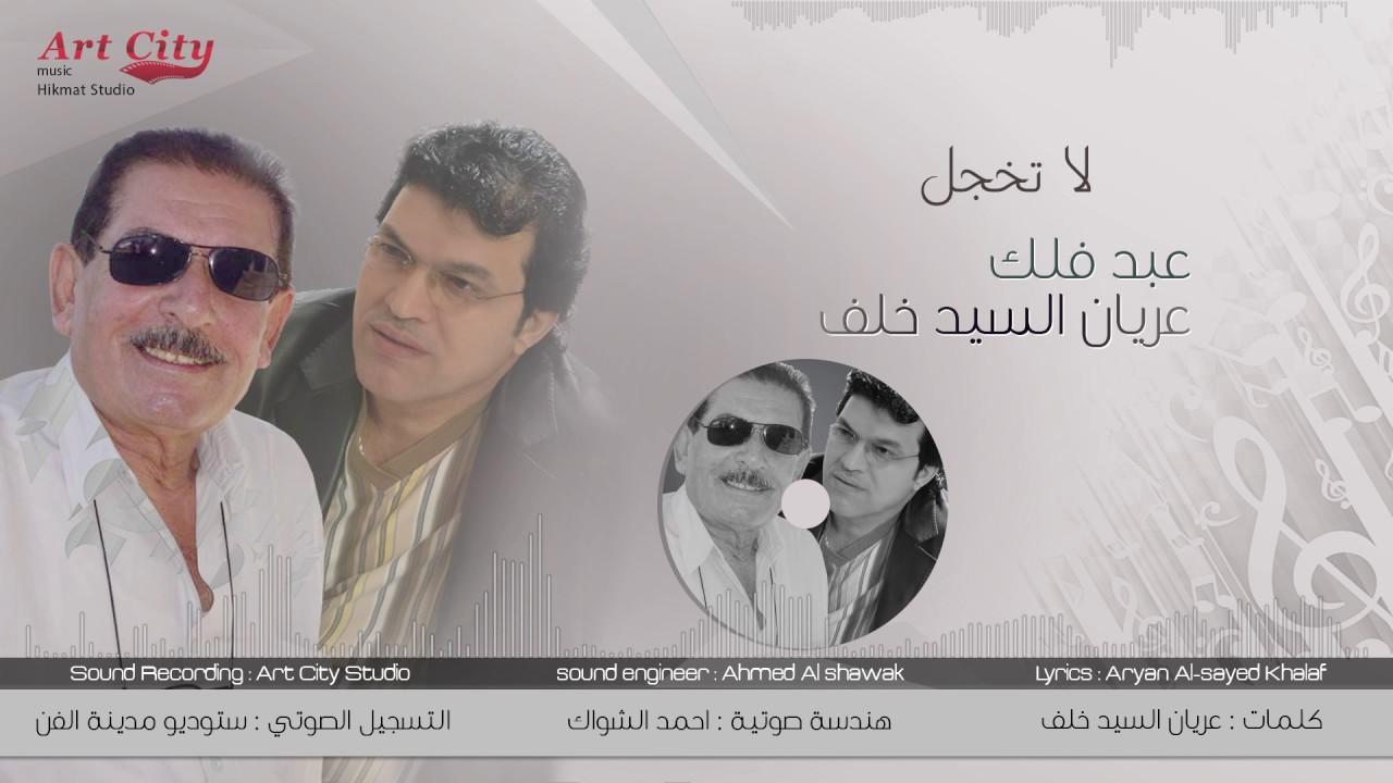 عبد فلك و عريان السيد خلف - لا تخجل (النسخة الأصلية)   2015