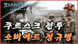"""스타크래프트 EUD 유즈맵 """"WW2 쿠르스크 전투"""" 소련군 - 소비에트 정규병"""