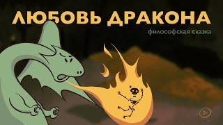 Любовь дракона анимация