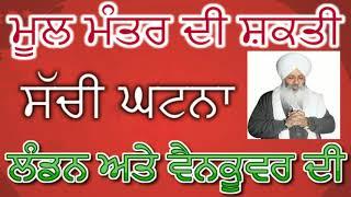Mool Mantar Di Shakti - London Ate Vancouver Di Sachi Dastaan- Bhai Guriqbal Singh Ji Mata koulan