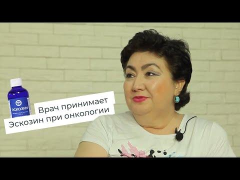 Дильфуза Захриддин - врач, которая принимает Эскозин