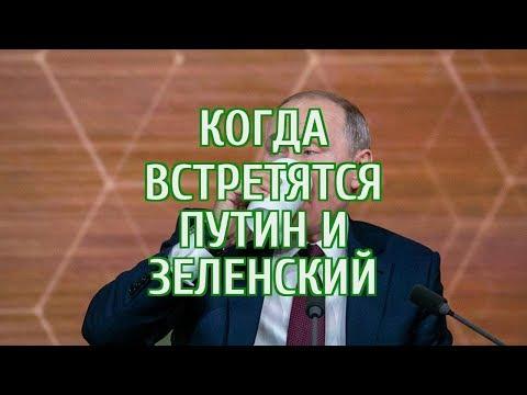 🔴 В Кремле объяснили, почему не состоялась встреча Путина и Зеленского
