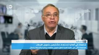 """""""يجب التعاون بين مسلمي ألمانيا والدولة لمواجهة خطر الإرهاب"""""""