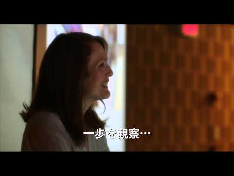 『アリスのままで』ジュリアン・ムーアメッセージ付き特別動画