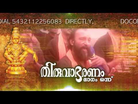 ellam-ellam-ayyappan-|-എല്ലാം-എല്ലാം-അയ്യപ്പൻ...-thiruvabharanam-vol-1-|-hindu-devotional