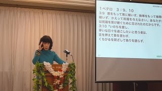 Relationship Vol.6~男女間(人間同士)のCommunicationが重要!・松澤 富貴子牧師・ワードオブライフ横浜