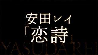 安田レイの新曲「恋詩」。 ドラマ『美しき罠~残花繚乱~』主題歌。 安...
