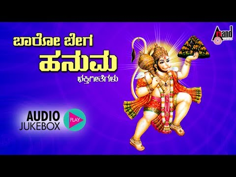 Baaro Bega Hanuma | Kannada Devotional Songs | Audio Jukebox | G.V.Athri