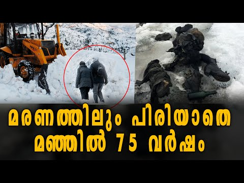 Couple Found Perfectly Preserved On Glacier 75 Years After Disappearing   Oneindia Malayalam