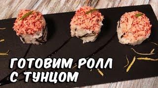 Ролл с Тунцом | Суши рецепт | Tuna sushi