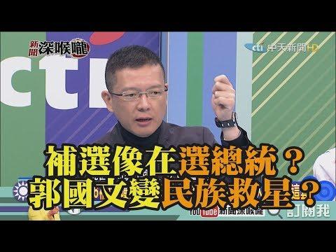 《新聞深喉嚨》精彩片段 補選像在選總統?郭國文變民族救星?