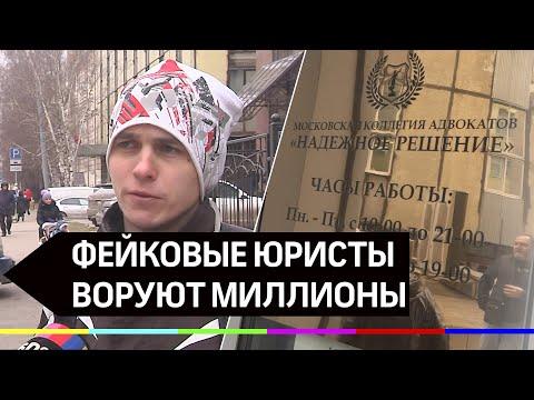 Фейковые юристы воруют миллионы в центре Москвы