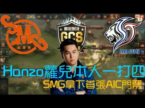 (GCS季後決賽)Hanzo蘿兒本人一打四 SMG拿下首張AIC門票