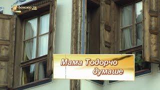 Разказваме за песента – Мама Тодорчо думаше