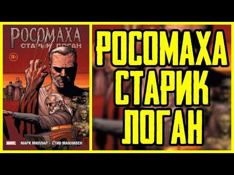 Росомаха: Старик Логан Wolverine: Old Man Logan Обзор комикса