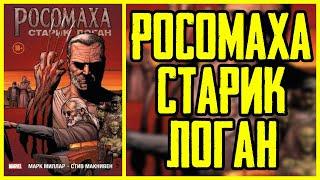 Росомаха: Старик Логан Wolverine: Old Man Logan Обзор комикса(Купить тут http://www.labirint.ru/books/498092/?p=12796 Моя группа ВК http://vk.com/doomchannel Зарабатывай на Youtube ..., 2015-09-08T09:01:00.000Z)