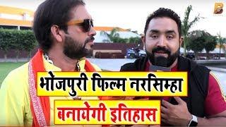 भोजपुरी फिल्म नरसिम्हा बनायेगी इतिहास जय सिंह करण पांडेय और अमित शुक्ल Planet Bhojpuri