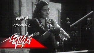 Ha'ablo Bokra (Fatma Movie) - Umm Kulthum ح اقابله بكره (من فيلم فاطمة) - ام كلثوم