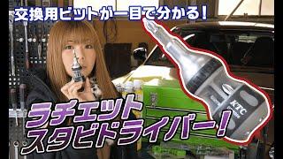 【KTC】ビット交換が超ラクラク!おすすめラチェットドライバー紹介!【メカニックTV】