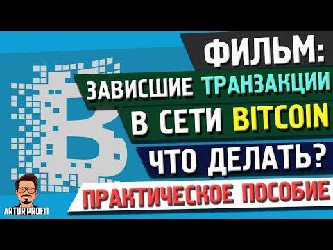 #Blockchain «Зависшие транзакции в сети #Bitcoin» | Как ускорить транзакцию? | РАБОЧИЙ МЕТОД НАЙДЕН!