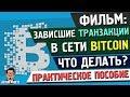 #Blockchain «Зависшие транзакции в сети #Bitcoin»   Как ускорить транзакцию?   РАБОЧИЙ МЕТОД НАЙДЕН!