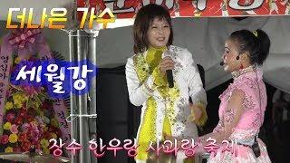 세월강 더나은 가수 ❤ 영심아 품바와 함께 회심곡 한가락, 영심아가 부른 세월강 ,2018.9.15.