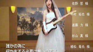 結婚式のエンドロール用に作成しました! エアボーカル&雰囲気だけギタ...