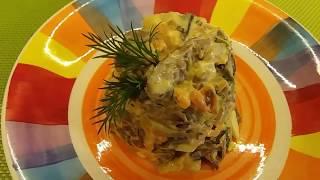 Невероятно вкусный Салат из Сердца / Incredibly delicious Heart Salad
