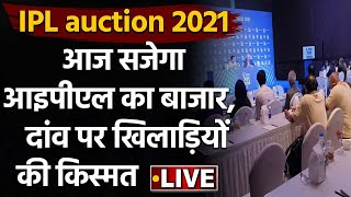 IPL Auction 2021 Live: Auction Updates | Sold Players | Unsold Player Squad Details | वनइंडिया हिंदी