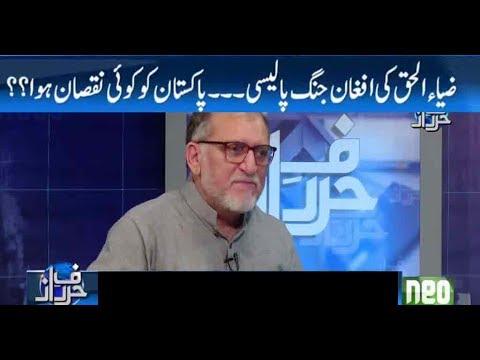 Use of the law for Zia ul Haq's personal interest- Orya Maqbool Jan- Harf E Raaz