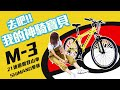 【FUSIN】M-3 26吋日本SHIMANO 21速登山車 product youtube thumbnail