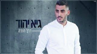 גיא יהוד - דרך חזרה   Guy yahood
