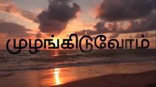 Sajith Premadasa official Campaign Song – Tamil