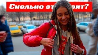 Сколько стоит твой шмот? Чикуля в куртке из клипов Дрейка или лук на 300 000 рублей